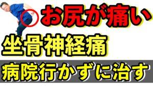 横浜市戸塚区の腰痛 坐骨神経痛専門の整体院アイン 院長の志村です。